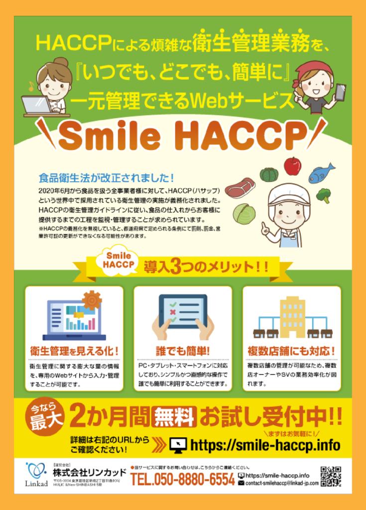 SmileHaccp